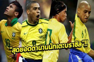 ตำนานนักเตะลูกหนัง 5 นักฟุตบอลชาวบราซิลที่ได้รับเลือกให้เป็นนักเตะที่ดีที่สุดในประวัติศาสตร์เท่าที่เคยมีมา